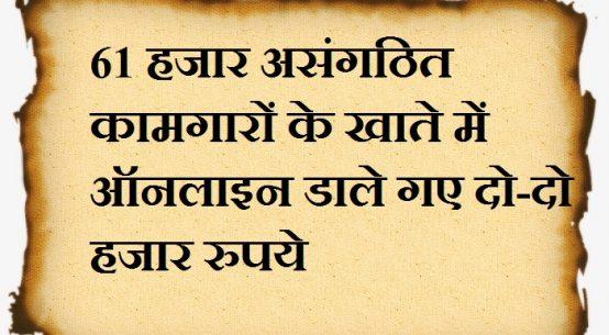61 हजार असंगठित कामगारों के खाते में ऑनलाइन डाले गए दो-दो हजार रुपये