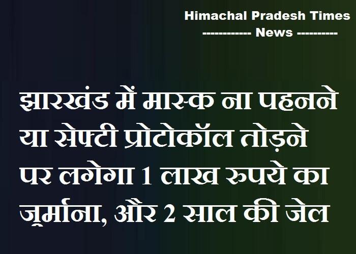 एक लाख रुपए जुर्माना