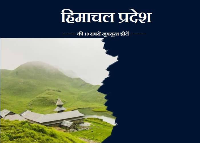 हिमाचल प्रदेश की 10 सबसे खूबसूरत झीलें