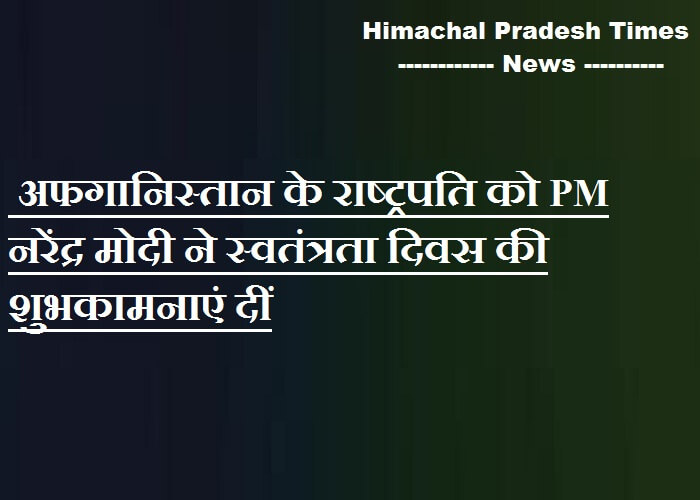 अफगानिस्तान के राष्ट्रपति को PM नरेंद्र मोदी ने स्वतंत्रता दिवस की शुभकामनाएं दीं