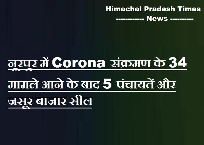 Corona संक्रमण के 34