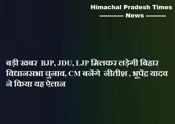 बड़ी खबर BJP, JDU, LJP मिलकर लड़ेगी बिहार विधानसभा चुनाव,
