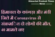 Coronavirus से संक्रमित दो लोगों की मौत