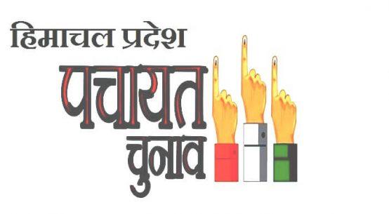 हिमाचल प्रदेश पंचायत चुनाव